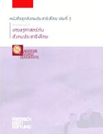 Lesebuch der Sozialen Demokratie ; 2 / Thai