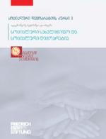 Lesebuch der Sozialen Demokratie ; 3 / Georgisch